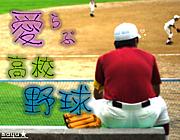 愛 らぶ 高校野球★