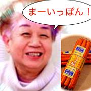 まーいっぽん!   -鎌倉ハム-