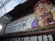 京都大宮「ハイカラ亭」