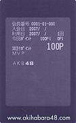 AKB48 裏MVP