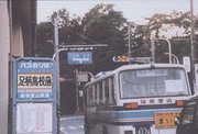 神奈川県立足柄高校