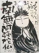 佐藤勝彦(仏教 仏画 不動 地蔵)