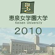 2010年 恵泉女学園大学☆入学