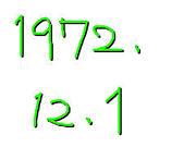 1972年12月1日生まれ集合