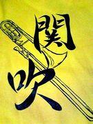 関東学院大学吹奏楽部