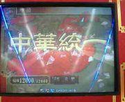 石川で三国志大戦