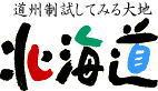 独立北海道〜道州制を勝手論議〜