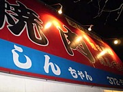 焼肉しんちゃん 北九州市門司区