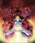 Fate/Zero アニメ版