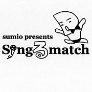Singるmatch
