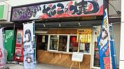 芦屋 有閑 平岸店