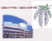 京都女子中学校・高校