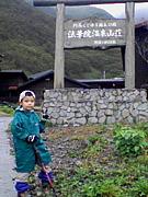 九州親子山歩き
