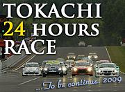 十勝24時間レース