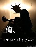 【英ミュ】OPPAI【パイミュ】