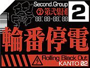 【計画停電】第2グループ:東京