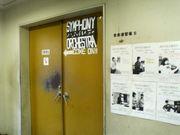 関西学院交響楽団