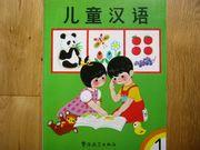 こどもに教えたい中国語