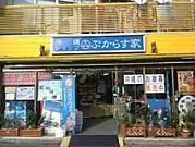 沖縄ショップ ぷからす家