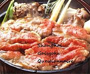 上海 外食アンケート