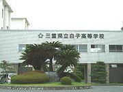 三重県立白子高等学校
