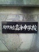 高津中学校 昭和48年生まれ