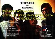 Theatre(シアター)