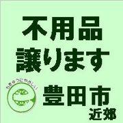 リサイクル@豊田市
