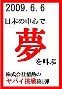 【6/6】日本の中心で夢を叫ぶ