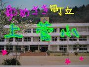 夢前町立!!上菅小学校