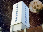 崇城大学専門学校
