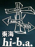 東海hi-b.a.