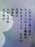 台東区田原小学校第91回卒業生
