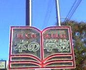 本の学校を愛す