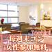 栃木で毎週マジな婚活・恋活