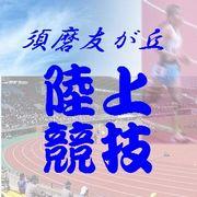 須磨友が丘高校陸上競技部!!!