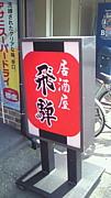 名古屋東部子ども大会OB・OG