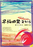 早稲田祭2005