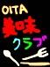 OITA美<BIMI>味クラブ