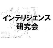 インテリジェンス研究会