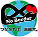 No Border—つながれば、無限大