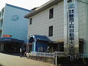 静岡工科専門学校