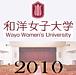2010年 和洋女子大学★入学