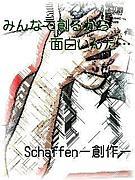 Schaffen−創作−