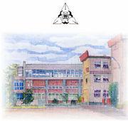 川口市立芝西小学校