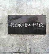 別府市立青山中学校