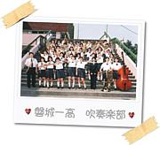 福島県磐城第一高校 吹奏楽部