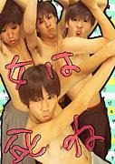 THE・遠藤会