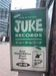 JUKE RECORDS
