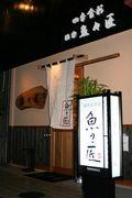 魚々匠(ととしょう)in堺・鳳